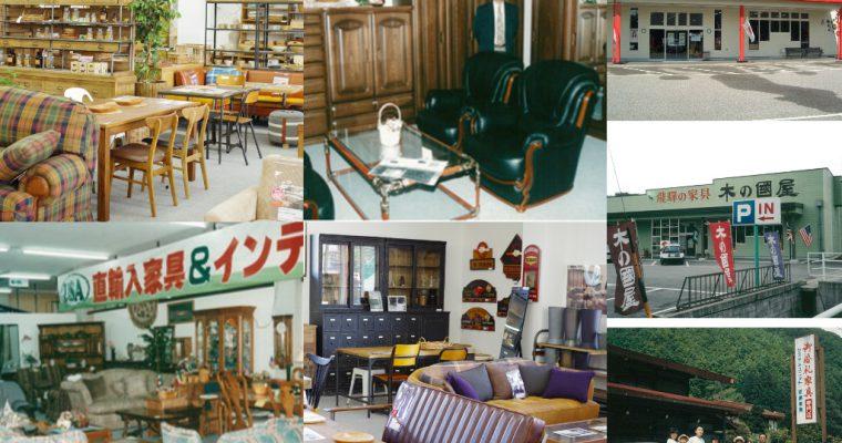 最近の町の家具屋と業界について~2代目と3代目の会話①~「この20年色々ありました。」