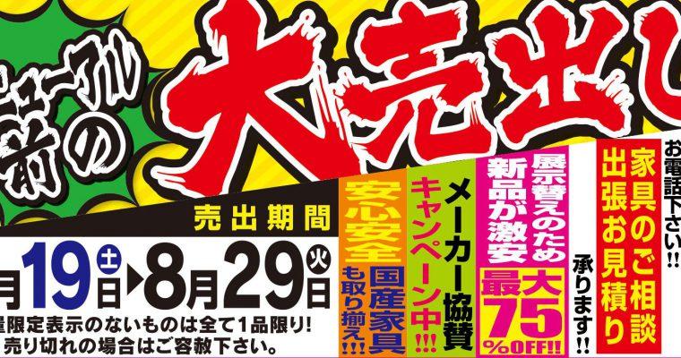 【8月のチラシ】リニューアル前の大売り出し!8月19日ー29日