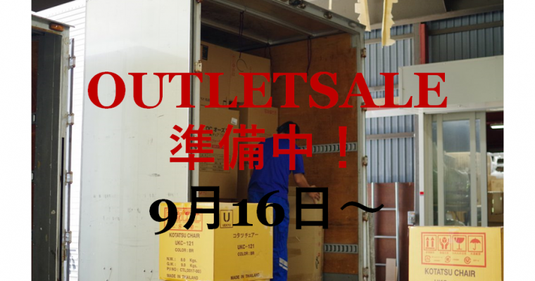 16日からのアウトレットセール準備その①~商品が続々入荷!~