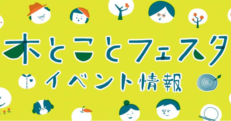 木とことフェスタ2017が開催されます!~週末の高山のイベント~