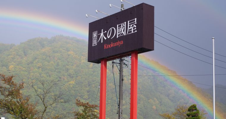 雨上がりの空に、木の國屋の看板に、虹が架かった♪ (唄みたいなタイトル笑)