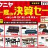 【5月11日~チラシ】年に一度の決算SALE!!令和最初のBIGセール~新しい時代に新しい家具を~