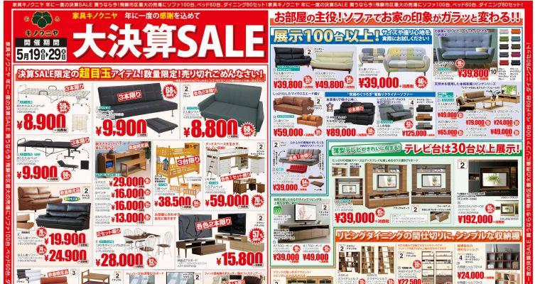 【5月19日~チラシ】年に一度の決算SALE!!今月は目玉商品が過去最多の掲載です!