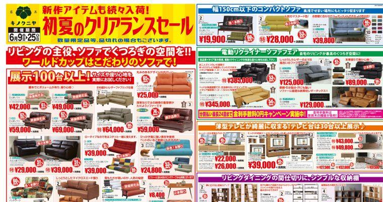 【6月9日~チラシ】夏のクリアランスセール!新作入荷で、店内には過去最多の商品を展示中!
