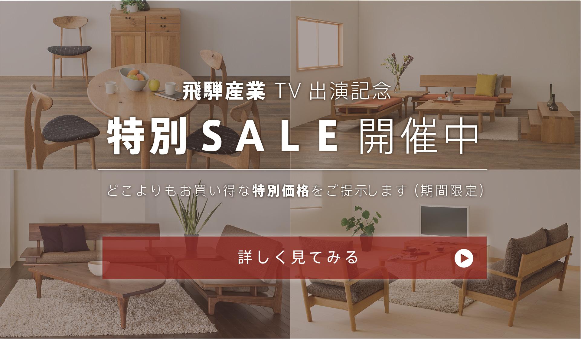 飛騨産業 特別セール