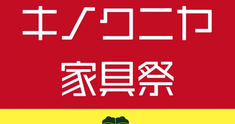 【事前告知】7日~10日はキノクニヤ家具祭
