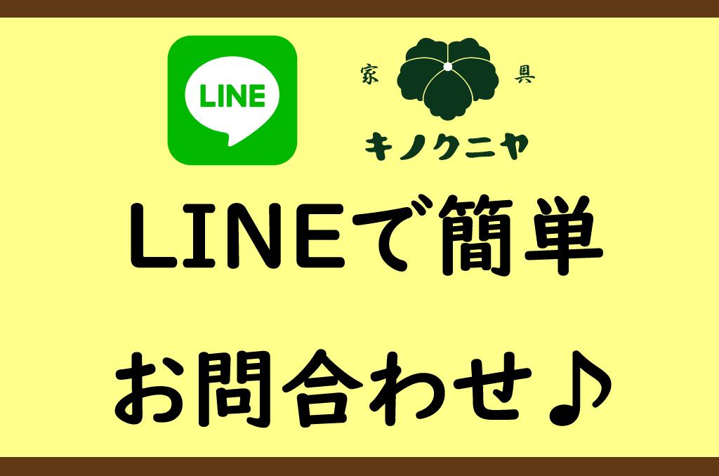 LINEでお問合わせ