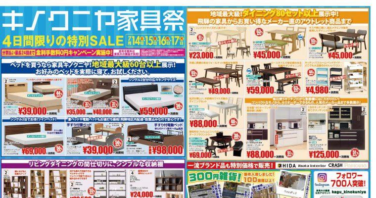 【7月14日~4日間限定】キノクニヤ家具祭リターンズを開催!!先週の大雨のため、再度4日間限定を延長します!
