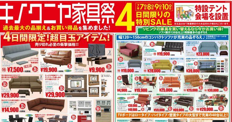 【7月7日~4日間限定】キノクニヤ家具祭を開催!!過去最大級の品揃え&最安値に挑戦!!