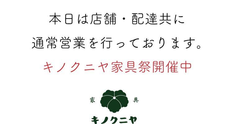 【7月8日】本日は通常営業をおこなっております。