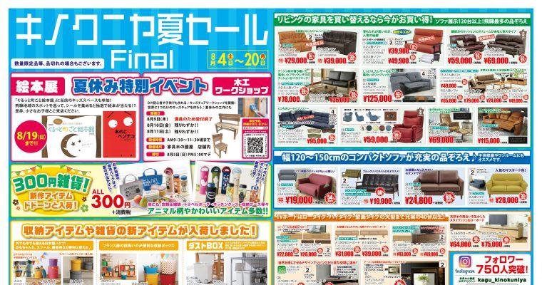 【8月チラシ】8月4日~キノクニヤ夏セーールFINAL!開催!