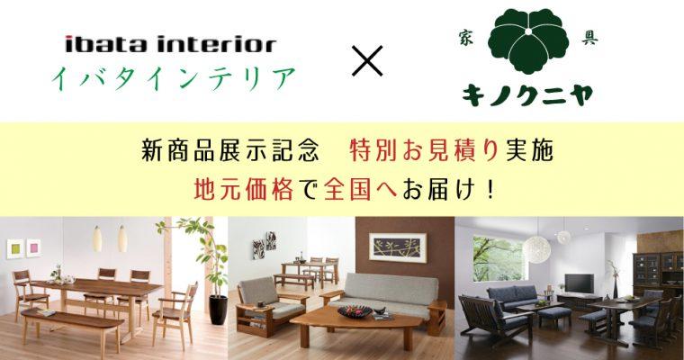 飛騨の家具 イバタインテリアの商品を特別SALE価格でお見積もり⇒全国へお届け