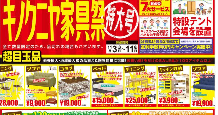 【チラシ】11月3日~キノクニヤ家具祭 特大号!目玉アイテムが100商品以上!