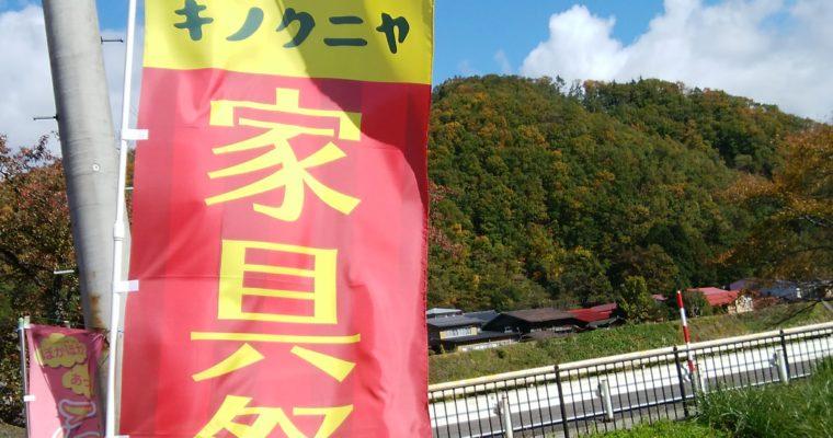 【予告】キノクニヤ家具祭再び!