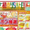 【2020年初売り】1月3日~家具キノクニヤの新春初売大SALE 今年もハズレなしのガラポンも♪