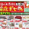【チラシ】12月7日~1年間の感謝を込めてキノクニヤ歳末セールを開催@飛騨高山