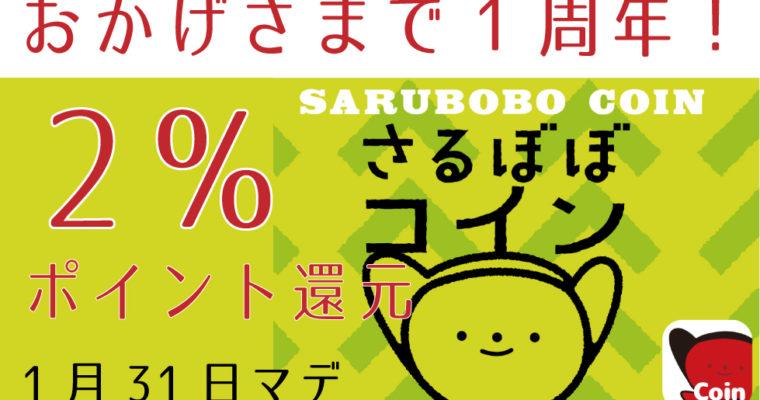 キノクニヤでのお買い物の2%ポイント還元!さるぼぼコイン1周年謝恩キャンペーン!