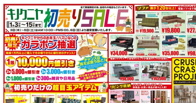 【2019年初売り】1月3日~家具キノクニヤの新春初売大SALE ハズレなしのガラポンも♪