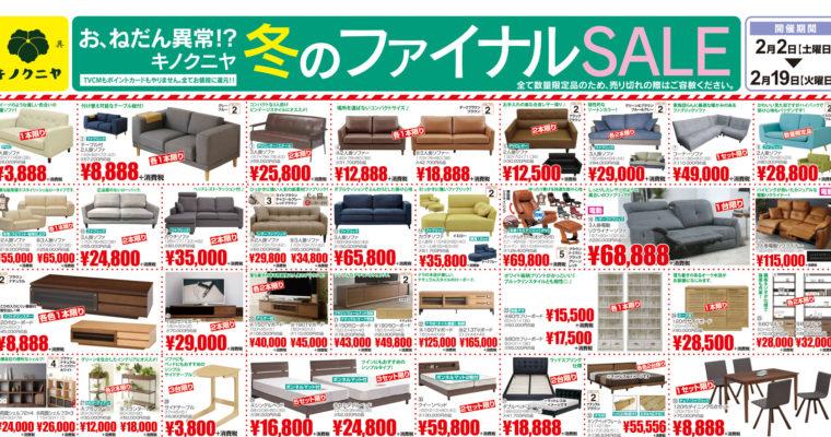 【2月2日~チラシ】お、ねだん異常!?キノクニヤ 衝撃価格のSALE&新作多数のベッドフェア!