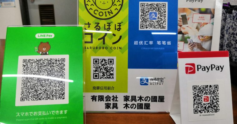 当店でもキャッシュレス決済【LINEpay】が使えるようになりました!@岐阜県高山市