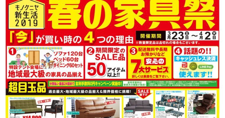 【チラシ3月23日~】四半期に一度のキノクニヤ家具祭!!店外テントを増設し過去最大級の品ぞろえ
