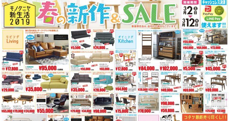 【チラシ3月2日~】キノクニヤの新生活2019 新商品やSALEアイテムなど多数!春は家具の買い替えの季節♪