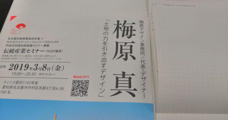【名古屋出張】梅原 真さんの講演を聞いて「飛騨」について改めて考えるきっかけをもらいました