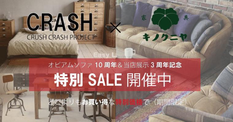 【CRUSH CRASH PROJECT】特別SALE価格でお見積!オピアムやクラッシュゲートの家具をお得に