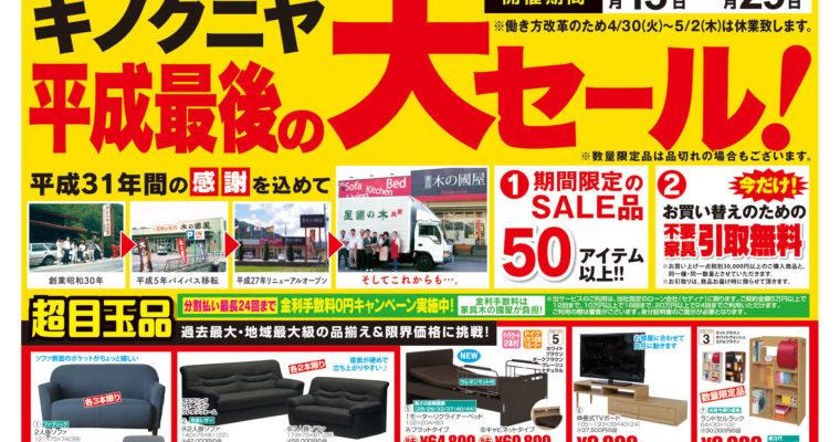 【チラシ4月13日~】平成の31年間の感謝を込めて、平成最後の大SALE!!!ソファも、ベッドも、ダイニングもお買い得♪
