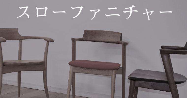 飛騨産業、大塚家具社長が「スローファニチャー」の会を発足!街の家具屋が思うこと