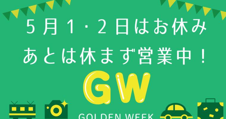 【GWの営業について】ゴールデンウィークも営業!5月1・2日はお休みです