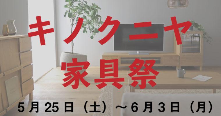 5月25日~令和 初開催!キノクニヤ家具祭!増税前に買うなら今!!限定SALEや飛騨の家具の特別お見積りも
