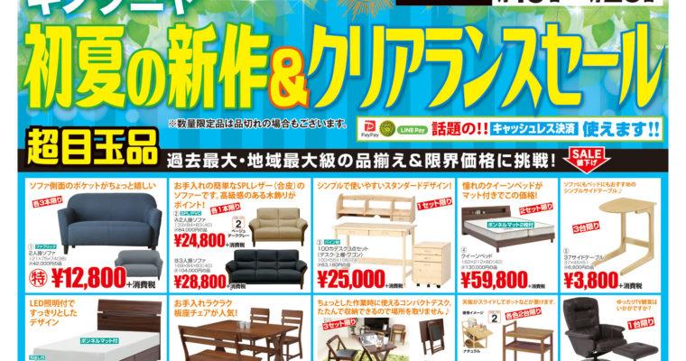 【6月15日~チラシ】初夏の新作&クリアランスセール 家具を買うなら増税前がお買い得♪