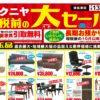 【7月13日~チラシ】増税前の大SALE 第一弾!今回はなんと、引き取りも無料!