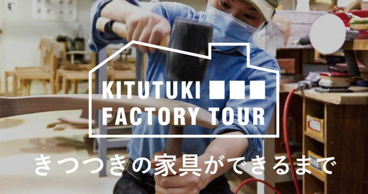 夏休み限定!飛騨産業の工場見学が残席わずかとなりました。