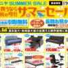 【8月10日~チラシ】増税前の大SALE 第2弾!サマーセールで新作も入荷♪今回も引き取りも無料!