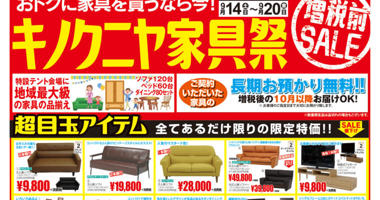 【9月14日~チラシ】ついに来た、増税前のキノクニヤ家具祭!店外テントにお買い得品が多数♪