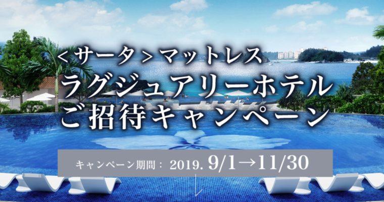 【9月1日~】全米NO1、あのサータのマットレスを買って抽選で沖縄へ