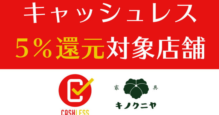 飛騨で家具を買うならキノクニヤ!キャッシュレス決済5%還元対象店舗です