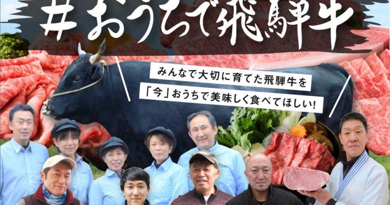 #おうちで飛騨牛 地元飛騨を応援するプロジェクトがスタートしました!