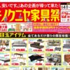 【5月16日チラシ】キノクニヤ決算SALEを開催しております!月末まで!