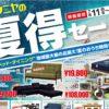 【7月10日チラシ】キノクニヤ夏得SALEを開催中!ソファベッドのお買い得品が多数