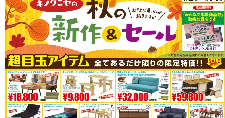 【9月5日チラシ】キノクニヤ秋の新作&セール!まだまだ暑いですが、季節の変わり目はインテリアを見直そう!