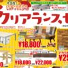 【10月17日チラシ】キノクニヤ秋のクリアランスセール!こたつにソファ、ベッドも今がお買い得