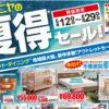 【6月12日チラシ】キノクニヤの夏得セール!!新作アウトレット品も多数入荷!