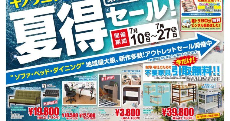 【7月10日チラシ】キノクニヤの夏得セール第2弾!新作アウトレット品も多数入荷!