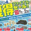 【8月7日チラシ】キノクニヤの夏ファイナルセール!新作アウトレット品も多数入荷!
