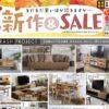 【9月4日チラシ】キノクニヤの秋の新作&セール!人気のCRASHシリーズが多数入荷!