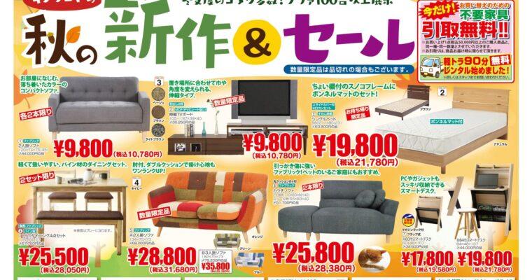 【10月2日チラシ】キノクニヤの秋の新作&セール!冬支度のコタツ多数!